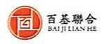 湖南百基联合投资有限公司 最新采购和商业信息