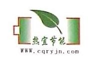 重庆热宜节能技术有限公司 最新采购和商业信息