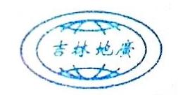 吉林省蓝田机械化凿岩工程公司