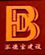 深圳市泓德宝建设工程有限公司 最新采购和商业信息