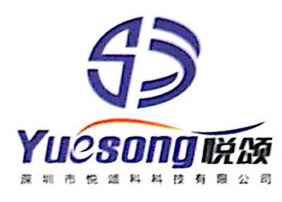 深圳市悦颂科科技有限公司
