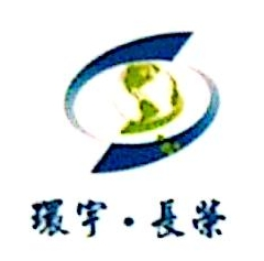 深圳市环宇长荣国际货运代理有限公司 最新采购和商业信息