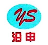沿申实业(上海)有限公司 最新采购和商业信息