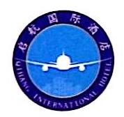 北京启航国际酒店管理有限公司 最新采购和商业信息