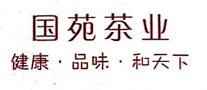 汕头市国苑茶业有限公司 最新采购和商业信息