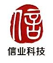 南京信业能源科技有限公司