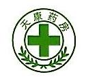 义乌市天康药房