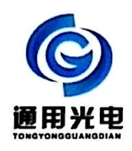 江西通用光电应用技术研究所有限责任公司 最新采购和商业信息