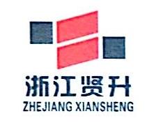 绍兴县贤升建筑科技有限公司 最新采购和商业信息