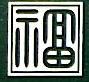 东莞市福记纸品有限公司 最新采购和商业信息