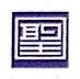景德镇市圣瓷霖陶瓷有限公司 最新采购和商业信息