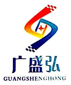 福州广盛弘电子配件有限公司 最新采购和商业信息