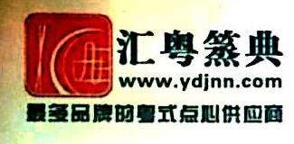 广州汇粤蒸典食品有限公司 最新采购和商业信息