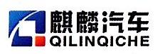 共青城麒麟汽车销售服务有限公司 最新采购和商业信息