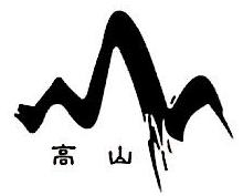 绍兴县高山针织有限公司 最新采购和商业信息
