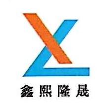深圳市鑫熙隆晟科技有限公司 最新采购和商业信息