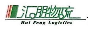 重庆市汇朋物流有限公司 最新采购和商业信息