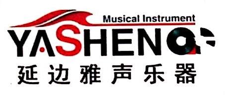 延边雅声乐器有限公司 最新采购和商业信息