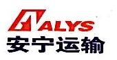 枝江市安宁汽车运输有限责任公司 最新采购和商业信息