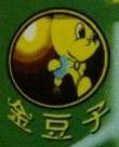 高唐县金豆子生物科技有限公司