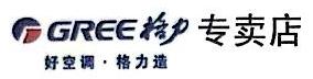 饶平县文声制冷电器有限公司 最新采购和商业信息
