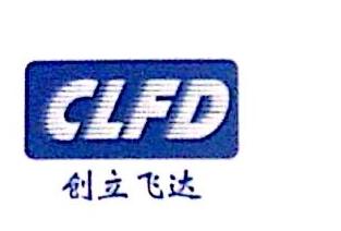 深圳市创立飞达电子有限公司