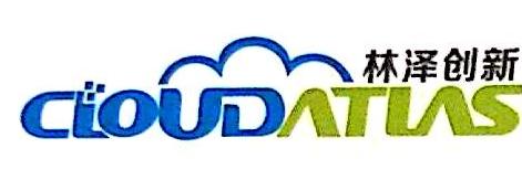 武汉林泽创新信息科技有限公司 最新采购和商业信息