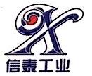 深圳市信泰工业自动化设备有限公司