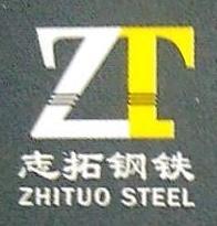 杭州志拓钢铁有限公司 最新采购和商业信息