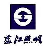 芜湖蓝江照明有限公司