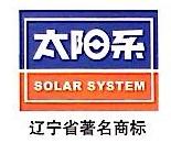大连太阳系便利店连锁经营有限公司
