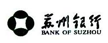 苏州银行股份有限公司