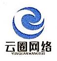 广州市云圈网络有限公司 最新采购和商业信息