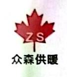 南昌众森暖通工程有限公司 最新采购和商业信息
