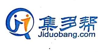 广州集多帮信息科技有限公司