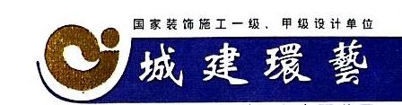深圳市城建集团有限公司