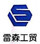 延安雷森工贸有限公司 最新采购和商业信息