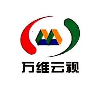 万维云视(上海)数码科技有限公司