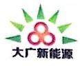 乳山大广新能源科技有限公司