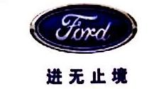 广州庆福汽车销售服务有限公司 最新采购和商业信息