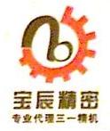 深圳市宝辰精密机械有限公司