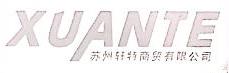 苏州轩特商贸有限公司 最新采购和商业信息