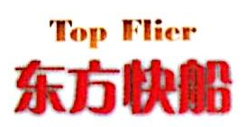 北京东方快船进出口有限公司