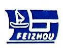 上海飞舟试压泵制造有限公司 最新采购和商业信息