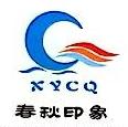 新余春秋国际旅行社有限公司