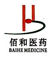 浙江佰和医药有限公司 最新采购和商业信息