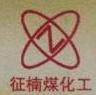 鹤岗市征楠煤化工有限公司