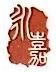 深圳市永嘉品牌策划有限公司 最新采购和商业信息