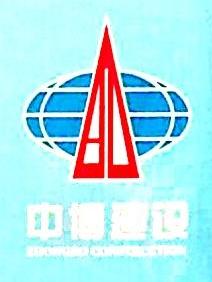中博建设集团(天津)有限公司 最新采购和商业信息