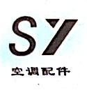 上海沈勇空调配件有限公司